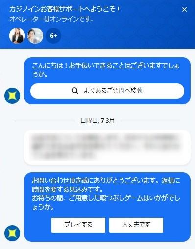 カジノイン(Casinoin)のサポートの日本語対応具合を調べてみた!