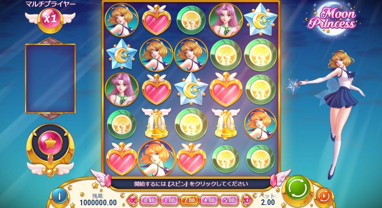 ムーン・プリンセス(Moon Princess)