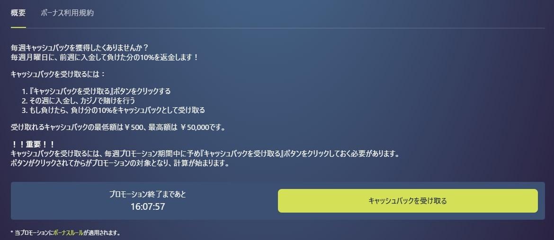 プロモーションページで「キャッシュバックを受け取る」のボタンをクリックするだけ!