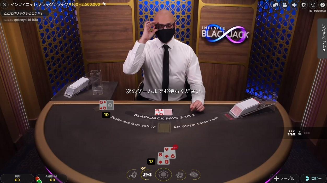インフィニット・ブラックジャック(Infinite Blackjack)