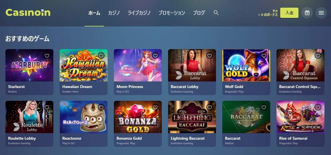 カジノイン(Casinoin)のおすすめゲーム紹介12選!