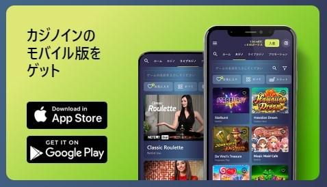 カジノインのモバイル版アプリ