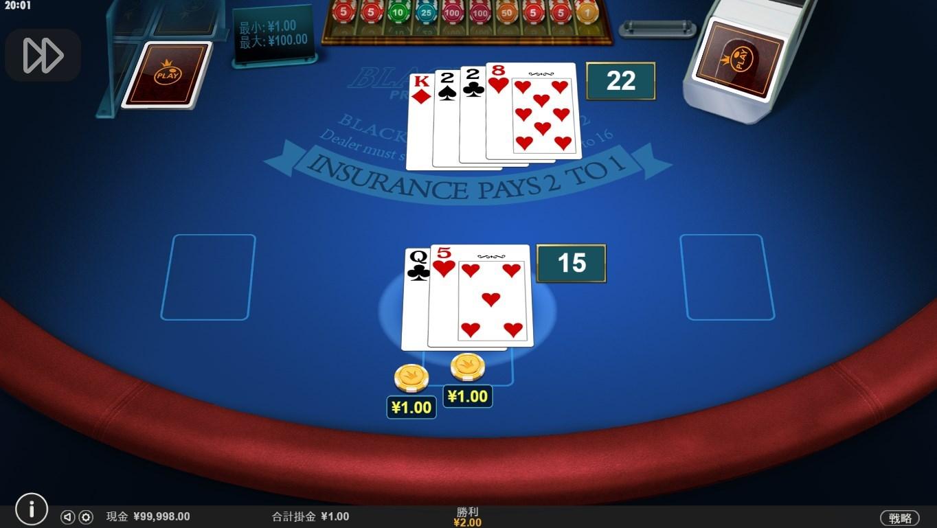アメリカン・ブラックジャック(American Blackjack)