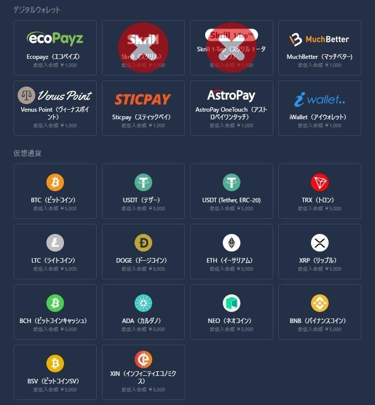 カジノインで使える入金方法は全20種類