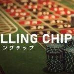 エルドアカジノのローリングチップとは?使い方や出金条件を解説!